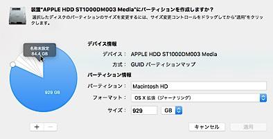 ディスクユーティリティScreenSnapz001.jpg